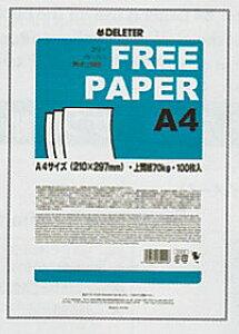 デリーター 漫画原稿用紙 上質紙 フリーペーパー・A4・70kg 100枚入 201-3007