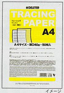 デリーター 漫画原稿用紙 上質紙 トレーシングペーパー・A4・薄口・50枚入 201-3008
