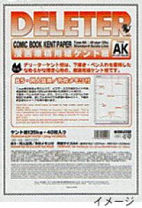 デリーター 漫画原稿用紙 ケント紙 AKタイプ A4メモリ付き 135kg B5同人誌用 40枚入 201-1101