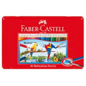 ファーバーカステル 水彩色鉛筆 36色セット TFC-WCP/36C