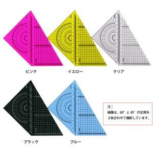 コンサイス 方眼カラー三角定規 15cm