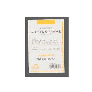 ミューズ ニューTMKポスター ポストカードパック PNT-003
