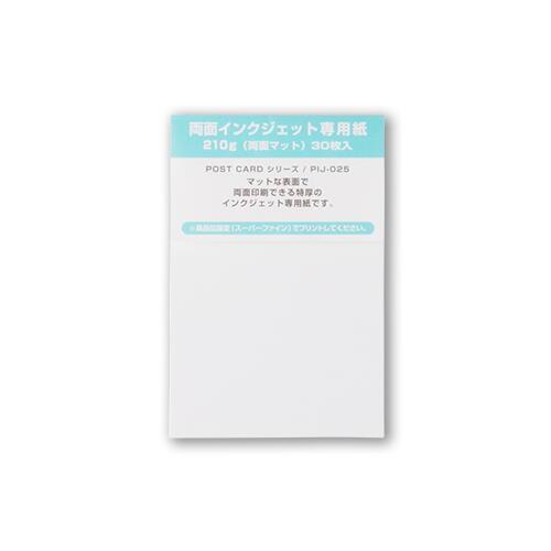 ミューズ ニューインクジェット専用紙(両面マット紙) ポストカードパック PIJ-025