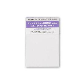 ミューズ ミューズホワイト版画用紙 ポストカードパック MH-028