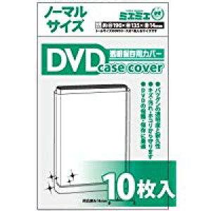 コアデ ミエミエ 透明DVDケースカバー DVDノーマルサイズ 10枚入 CONC-CC31