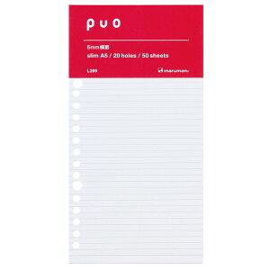 マルマン ルーズリーフ puo ピュオ スリムA5 5mm横罫 L269 10冊