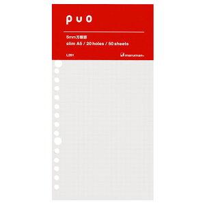 マルマン ルーズリーフ puo ピュオ スリムA5 5mm方眼罫 L261 10冊