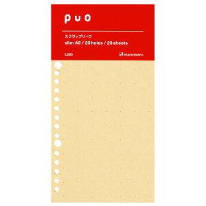 マルマン ルーズリーフ puo ピュオ スリムA5 スクラップリーフ L263 10冊