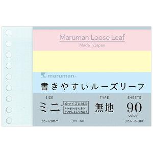 マルマン ルーズリーフ 書きやすいルーズリーフ ミニ B7変型 無地 カラーアソート3色×30枚 L1433-99