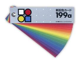 日本色研 新配色カード199a