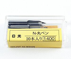 ペン先 日光コミックペン N-丸ペン(659) 10本入り N659-10