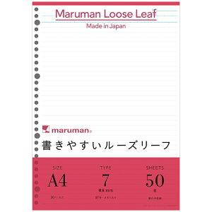 マルマン ルーズリーフ 書きやすいルーズリーフ A4 メモリ入7mm罫 50枚 L1100 5冊