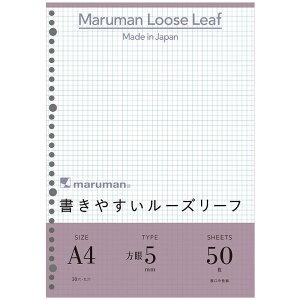 マルマン ルーズリーフ 書きやすいルーズリーフ A4 5mm方眼罫 50枚 L1107