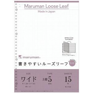 マルマン ルーズリーフ 書きやすいルーズリーフワイド A4→A3 5mm方眼罫 15枚 L1197 5冊