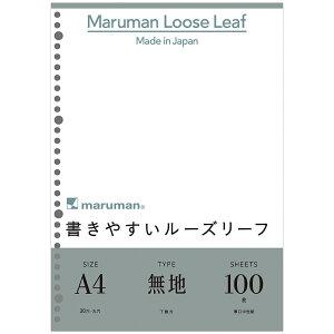 マルマン ルーズリーフ 書きやすいルーズリーフ A4 無地 100枚 L1106H