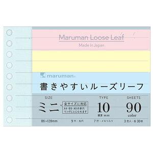 マルマン ルーズリーフ 書きやすいルーズリーフ ミニ B7変型 10mm横罫 3色×30枚 L1434-99