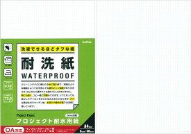 オキナ プロジェクト耐水用紙 A4 耐洗紙 5ミリ方眼罫 30枚入 5冊 PW3044