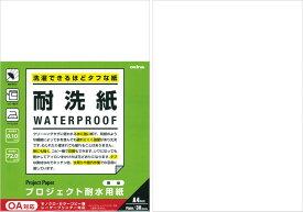 オキナ プロジェクト耐水用紙 A4 耐洗紙 無地 30枚入 5冊 PW3045