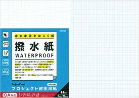 オキナ プロジェクト耐水用紙 A4 撥水紙 5ミリ方眼罫 30枚入 5冊 PW3046