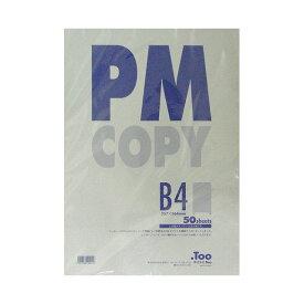 .Too COPIC コピック ペーパーセレクション PMコピー B4 50枚入 PMCOPY-B4