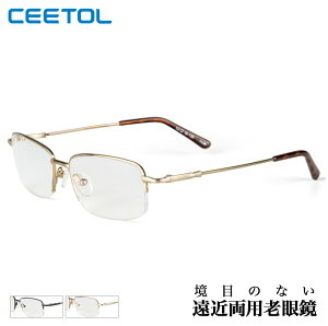 老眼鏡 おしゃれ メンズ シニアグラス ブルーライトカット 遠近両用 累進多焦点レンズ 調節可能 PC モバイル 軽量 小型 高級 40代50代 両用 強中弱 ceetol 非球面 合金 知的 老眼鏡 おすすめ プレ