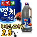 【ハソンジョン】イワシエキス 2.5kg ■韓国食品・韓国食材・韓国キムチ材料・キムチ材料・イワシエキス