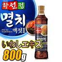 【ハソンジョン】イワシエキス 800g ■韓国食品・韓国食材・韓国キムチ材料・キムチ材料・イワシエキス