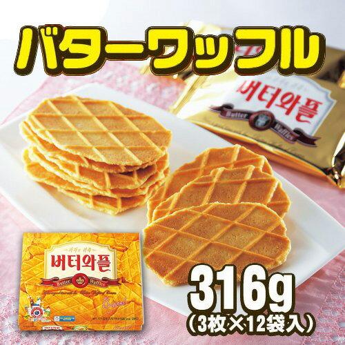 【バーゲンセール】バターワッフル(316g)x1箱/お菓子/韓国食材/バターワプル/スナック/おつまみ/韓国産/韓国菓子/CROWN