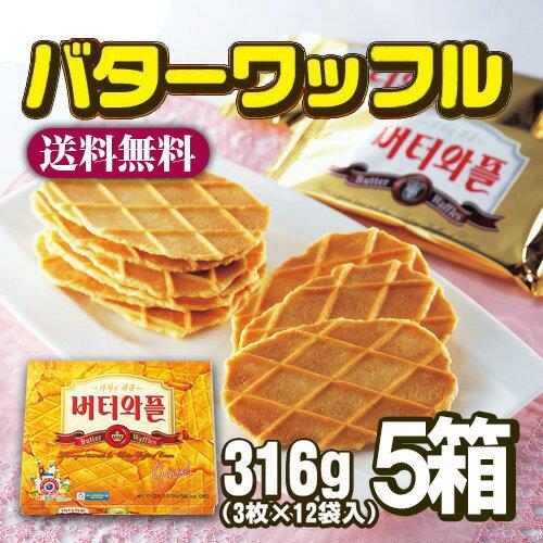 【送料無料】バターワッフル(316g)x5箱/お菓子/韓国食材/バターワプル/スナック/おつまみ/韓国産/韓国菓子/CROWN
