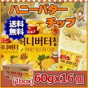 【送料無料】ハニーバターチップ(60g)x16袋 1BOX/ハニーバター/ポテトチップ/韓国の人気スナック/Honey Butter Chip/…