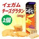 【オリオン】イェガムチーズグラタン(80g)x1個/ジャガイモ /スナック/スナック菓子/お菓子/韓国お菓子/ポテト/韓国お…