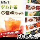 ★メール便送料無料★ダムト茶お試しセット6種味X5包=30包 韓国 韓国伝統茶 ミスカル ナツメ茶 双和茶 生姜茶 韓茶 く…