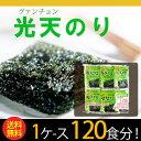 【送料無料】韓国のり 光天 グァンチョンのり(8切×8枚×12パック入り)×10袋 1BOX 弁当用 120食分 のり 韓国食品