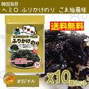 【送料無料】ヘミロ 韓国 味付け海苔 ふりかけ ジャバン 海苔 オリジナル 20g×10個セット (ごま油風味) 海苔 韓国海…