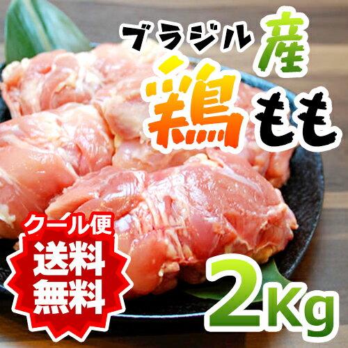 ★クール便送料無料♪ 鶏もも肉2Kg★ 鶏もも 鶏もも肉 鳥 鶏 唐揚げ チキン南蛮 チキンかつ 親子丼 食材料 料理 日本料理 業務用 ブラジル産 ブラジル