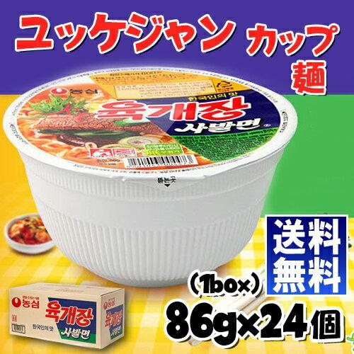 【送料無料】ユッケジャン サバル麺 カップ麺 (86g)x1BOX(24個)/韓国ラーメン/インスタントラーメン/カップラーメン