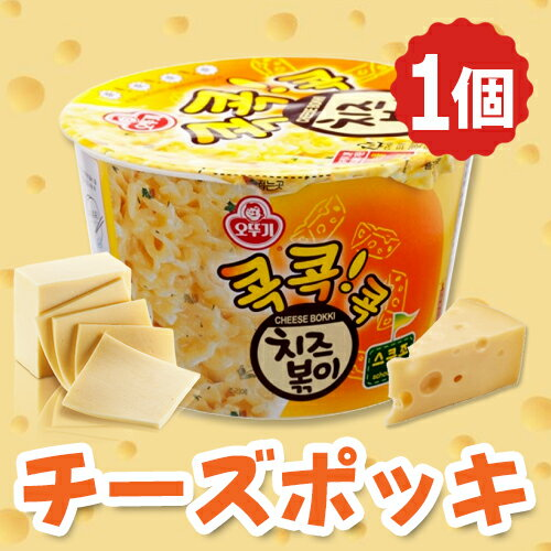 ※新入荷※★チーズポッキ(95g)x1個★チーズ/チーズラーメン/大カップ/カップ麺/インスタントラーメン/韓国ラーメン/セウタンラーメン