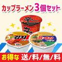 ★送料無料★カップラーメン3個セット★辛ラーメン/ユッケジャンサバル麺/キムチサバ...