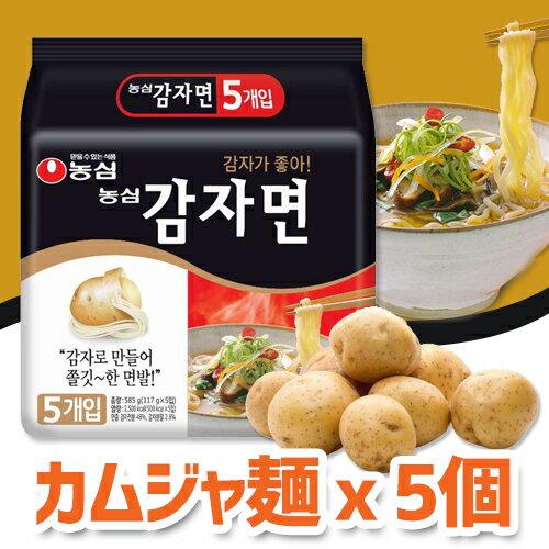 ★カムジャ麺(117g)x5個★ジャガイモ麺/ジャガイモラーメン/カムジャメン/じゃがいも/韓国ラーメン/ラーメン/らーめん/乾麺/インスタントラーメン