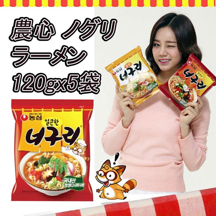 ★ノグリラーメンx 5袋★韓国ラーメン/ラーメン/らーめん/インスタントラーメン/麺/うどん麺