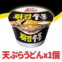 ★天ぷらうどんカップラーメン 111gx1個★てんぷらうどん/天ぷら/カップ麺/天ぷらうど...