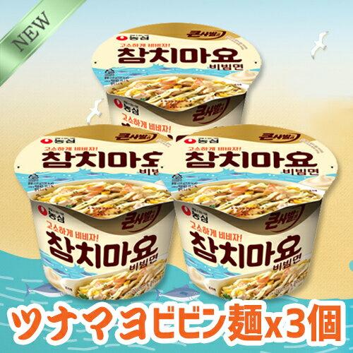 【新発売】ツナマヨビビン麺 カップ麺 119g×3個/カップ麺/カップラーメン/ラーメン/韓国食品/韓国お土産/韓国ラーメン/簡単料理