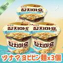 【新発売】ツナマヨビビン麺 カップ麺 119g×3個/カップ麺/カップラーメン/ラーメン/...