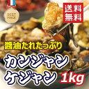 【送料無料】醤油ケジャン(1kg)x1個/カンジャンケジャン /かにキムチ/ワタリガニ ケジャン /【クール便(冷凍または冷…
