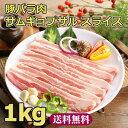 【バーゲンセール】【佐川クール便・送料無料】 豚バラ肉 スライス(1kg)x1パック/サムギョプサル/プルコギ/焼肉/豚肉/…