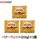 【送料無料】バターワッフル(316g)x3箱セット/お菓子/韓国食材/バターワプル/スナック/おつまみ/韓国産/韓国菓子/CROWN