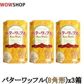 【送料無料】バターワッフル(8角形)x3箱/お菓子/韓国食材/バターワプル/スナック/おつまみ/韓国産/韓国菓子/八角形/CROWN