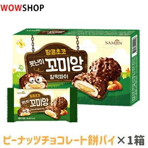 送料無料 SAMJIN コミアン ピ−ナッツチョコレ−ト餅パイ×1箱 お菓子/おやつ/チョコ/ピーナッツ/チョコパイ/餅/もち/