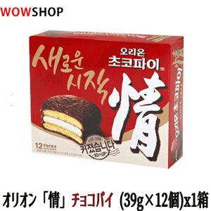 オリオン「情」チョコパイ (39g×12個)x1箱 マシュマロ/チョコ/パイ/チョコパイ/スイーツ/お土産/韓国菓子/お菓子/韓国食材/韓国食品『日本語シール貼り』