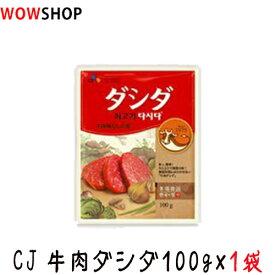 【バーゲンセール】【メール便送料無料】CJ 牛肉ダシダ(100g)x1袋/牛肉出し/ダシダ/スープ/牛肉だしの素/韓国調味料/韓国食品/チゲ/鍋/出汁
